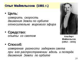 Опыт Майкельсона (1881 г.) Цель: измерить скорость движения Земли по орбите отно