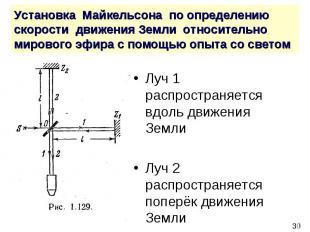 Установка Майкельсона по определению скорости движения Земли относительно мирово