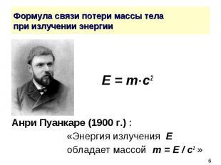 Формула связи потери массы тела при излучении энергии E = m c2