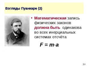 Взгляды Пуанкаре (2) Математическая запись физических законов должна быть одинак