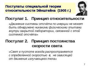 Постулаты специальной теории относительности Эйнштейна (1905 г.) Постулат 1. При