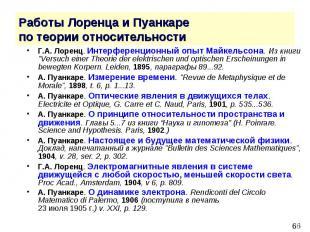 Работы Лоренца и Пуанкаре по теории относительности Г.А.Лоренц. Интерферен