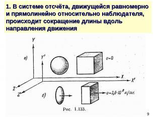 1. В системе отсчёта, движущейся равномерно и прямолинейно относительно наблюдат