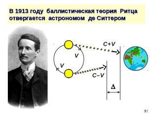 В 1913 году баллистическая теория Ритца отвергается астрономом де Ситтером