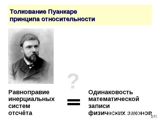 Толкование Пуанкаре принципа относительности Равноправие Одинаковость инерциальных математической систем записи отсчёта физических законов