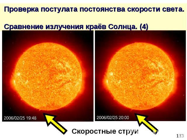 Проверка постулата постоянства скорости света. Сравнение излучения краёв Солнца. (4)