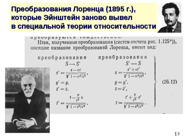 Преобразования Лоренца (1895 г.), которые Эйнштейн заново вывел в специальной теории относительности