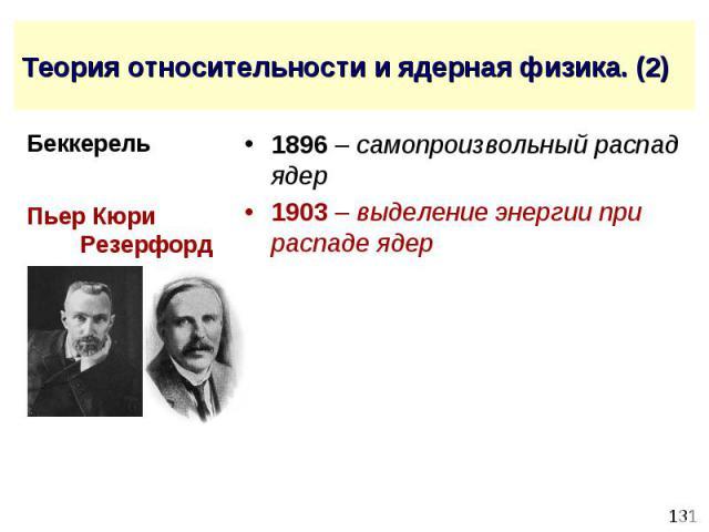 Теория относительности и ядерная физика. (2) 1896 – самопроизвольный распад ядер 1903 – выделение энергии при распаде ядер