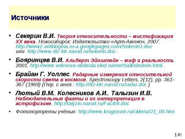 Источники Секерин В.И. Теория относительности – мистификация XX века. Новосибирск: Издательство «Арт-Авеню», 2007. http://www2.antidogma.ru-a.googlepages.com/Sekerin3.doc или http://www.ritz-btr.narod.ru/sekerin.doc . Бояринцев В.И. Альберт Эйнштейн…