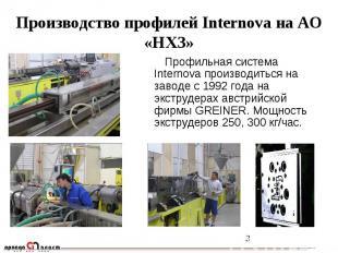 Профильная система Internova производиться на заводе с 1992 года на экструдерах