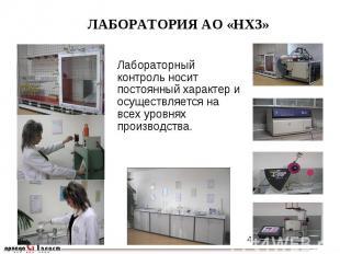 Лабораторный контроль носит постоянный характер и осуществляется на всех уровнях