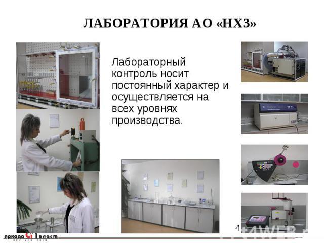 Лабораторный контроль носит постоянный характер и осуществляется на всех уровнях производства.