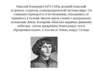 Николай Коперник (1473-1543), великий польский астроном, создатель гелиоцентриче