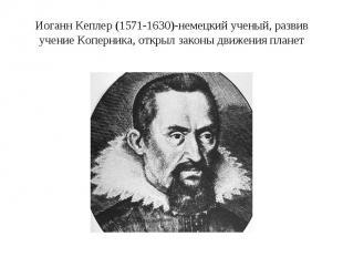 Иоганн Кеплер (1571-1630)-немецкий ученый, развив учение Коперника, открыл закон