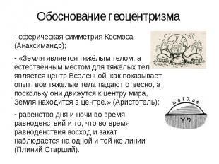 сферическая симметрия Космоса (Анаксимандр); «Земля является тяжёлым телом, а ес