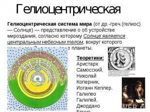 Гелиоцентрическая система мира (от др.-греч.(гелиос) — Солнце) — представление о