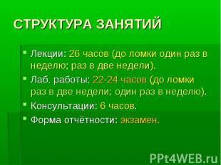 Лекции: 26 часов (до ломки один раз в неделю; раз в две недели). Лекции: 26 часо