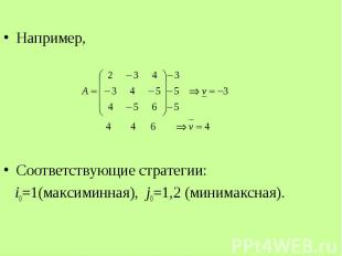 Например, Например, Соответствующие стратегии: i0=1(максиминная), j0=1,2 (минима