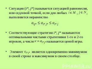 Ситуация (i*, j*) называется ситуацией равновесия, или седловой точкой, если для