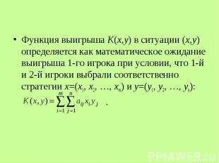 Функция выигрыша K(x,y) в ситуации (x,y) определяется как математическое ожидани