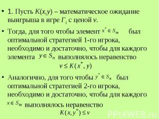 1. Пусть K(x,y) – математическое ожидание выигрыша в игре ГА с ценой v. 1. Пусть