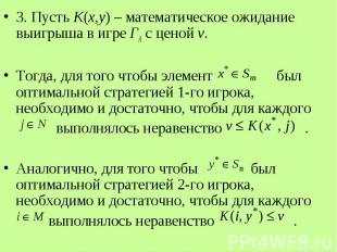 3. Пусть K(x,y) – математическое ожидание выигрыша в игре ГА с ценой v. 3. Пусть