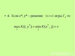 4. Если x*, y* – решение -игры ГА, то 4. Если x*, y* – решение -игры ГА, то