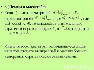 6 (Лемма о масштабе). 6 (Лемма о масштабе). Если ГА – игра с матрицей , а – игра