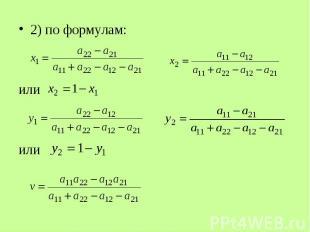 2) по формулам: 2) по формулам: или или