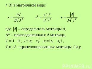 3) в матричном виде: 3) в матричном виде: где – определитель матрицы А, А* – при