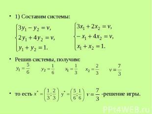 1) Составим системы: 1) Составим системы: Решив системы, получим: то есть -решен