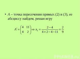 A – точка пересечения прямых (2) и (3), ее абсциссу найдем, решая игру A – точка