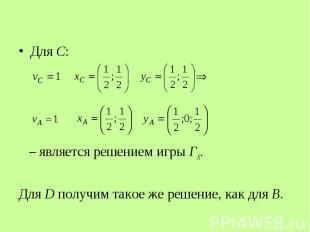 Для С: Для С: – является решением игры ГА. Для D получим такое же решение, как д