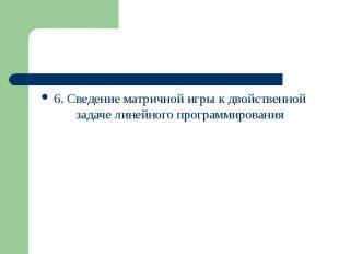 6. Сведение матричной игры к двойственной задаче линейного программирования 6. С