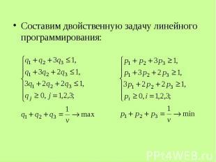 Составим двойственную задачу линейного программирования: Составим двойственную з