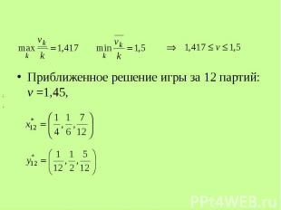 Приближенное решение игры за 12 партий: v =1,45,
