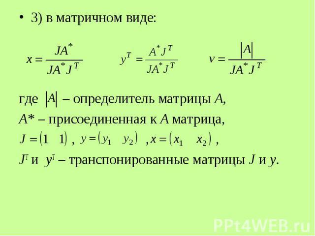 3) в матричном виде: 3) в матричном виде: где – определитель матрицы А, А* – присоединенная к А матрица, , , , JT и yT – транспонированные матрицы J и y.
