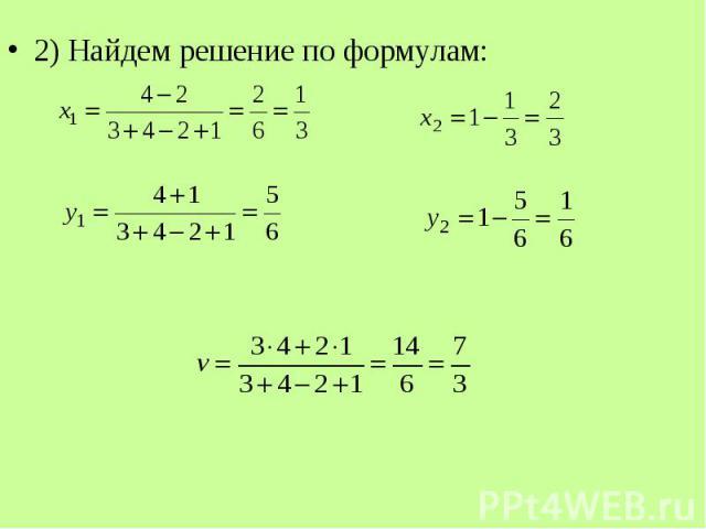 2) Найдем решение по формулам: 2) Найдем решение по формулам: