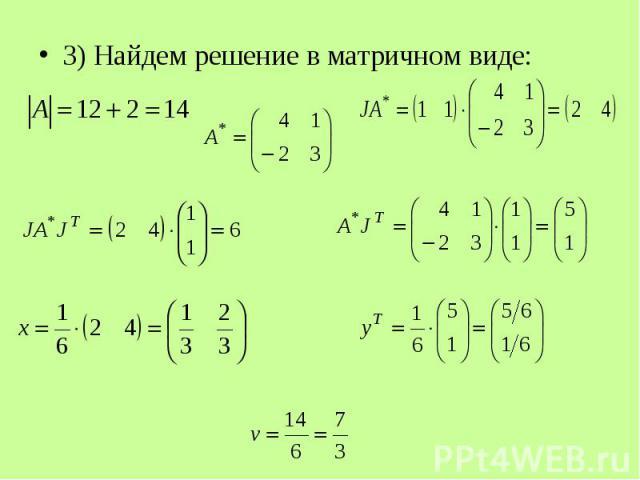 3) Найдем решение в матричном виде: 3) Найдем решение в матричном виде: