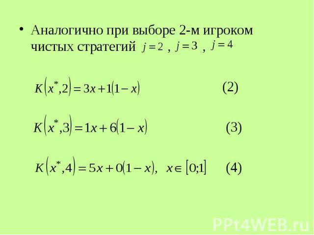 Аналогично при выборе 2-м игроком чистых стратегий , , Аналогично при выборе 2-м игроком чистых стратегий , , (2) (3) (4)