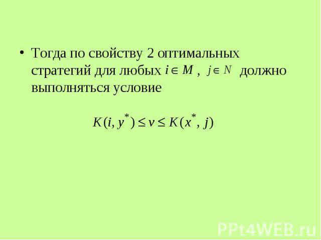 Тогда по свойству 2 оптимальных стратегий для любых , должно выполняться условие Тогда по свойству 2 оптимальных стратегий для любых , должно выполняться условие