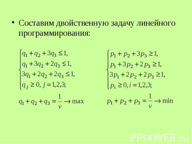 Составим двойственную задачу линейного программирования: Составим двойственную задачу линейного программирования: