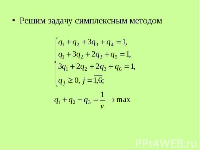 Решим задачу симплексным методом Решим задачу симплексным методом