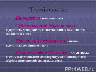 Термінологія: Rinoplastica - пластика носа Субтотальний дефект носа - відсутніст