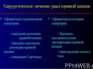 Сфинктеросохраняющие операции: Сфинктеросохраняющие операции: - передняя резекци