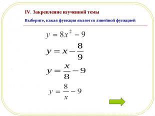 Выберите, какая функция является линейной функцией Выберите, какая функция являе