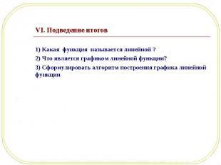 1) Какая функция называется линейной ? 1) Какая функция называется линейной ? 2)