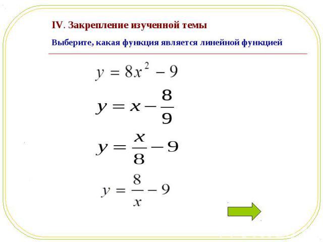 Выберите, какая функция является линейной функцией Выберите, какая функция является линейной функцией