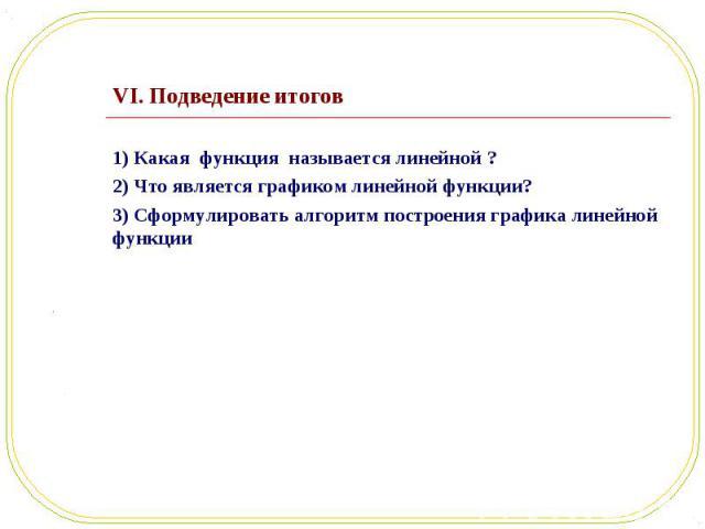1) Какая функция называется линейной ? 1) Какая функция называется линейной ? 2) Что является графиком линейной функции? 3) Сформулировать алгоритм построения графика линейной функции