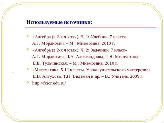 «Алгебра (в 2-х частях). Ч. 1: Учебник. 7 класс» «Алгебра (в 2-х частях). Ч. 1: Учебник. 7 класс» А.Г. Мордкович. – М.: Мнемозина, 2010 г. «Алгебра (в 2-х частях). Ч. 2: Задачник. 7 класс» А.Г. Мордкович, Л.А. Александрова, Т.Н. Мишустина, Е.Е. Туль…